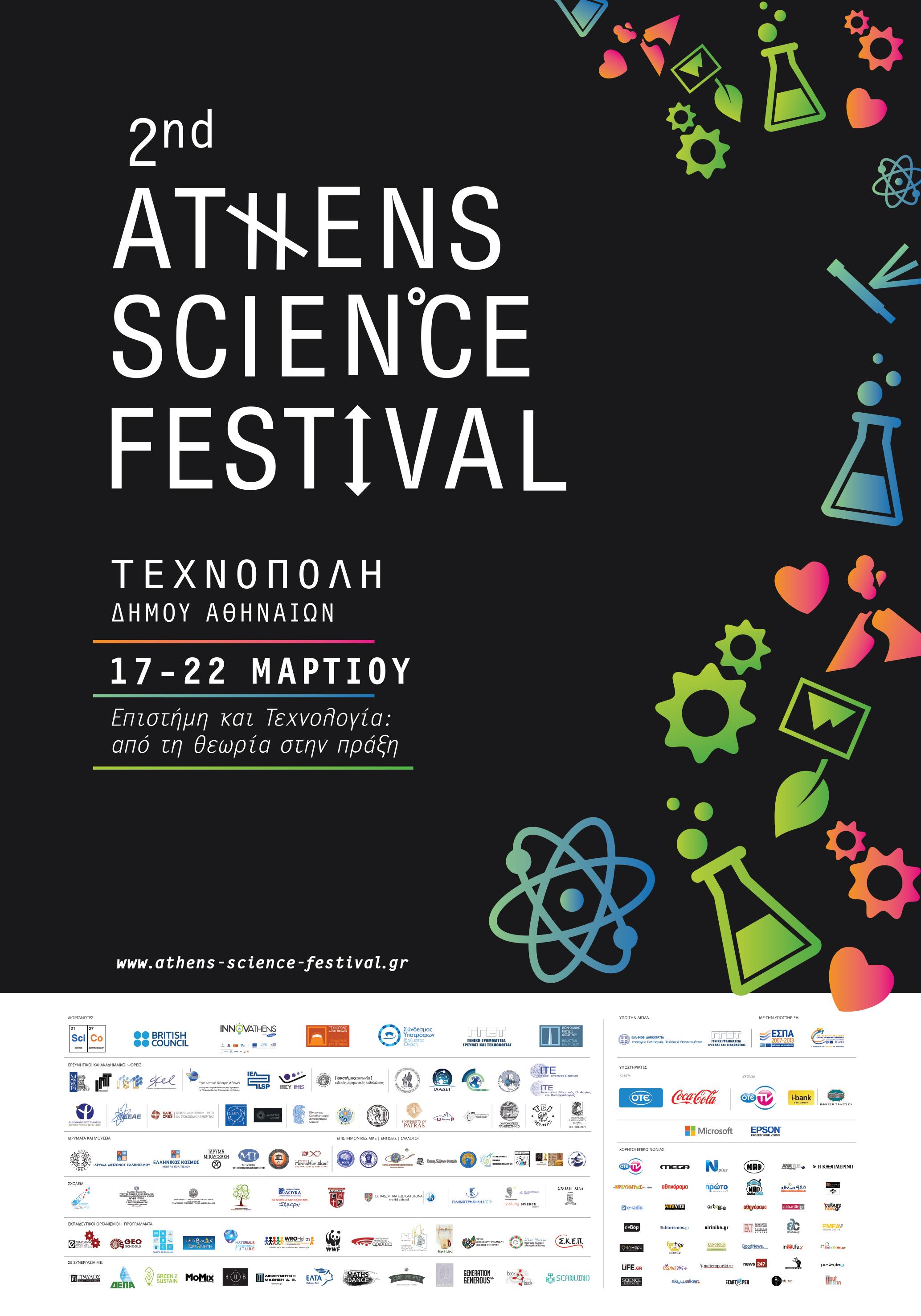 Η ΑΡΙΣΤΕΙΑ στο 2ο Φεστιβάλ Επιστήμης και Καινοτομίας